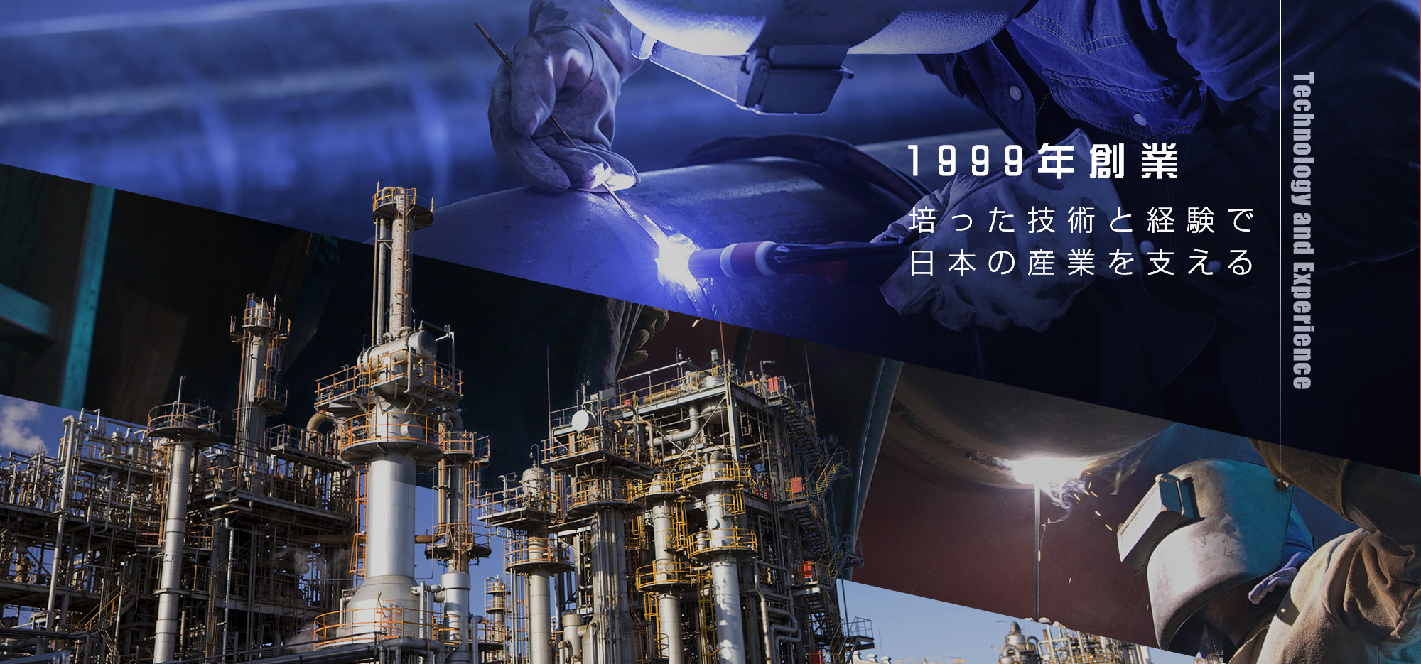 1999年創業 培った技術と経験で 日本の産業を支える